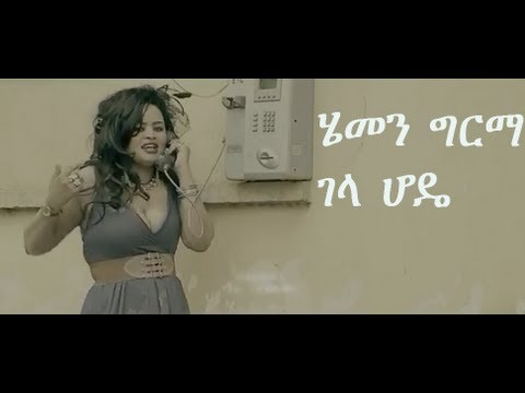 Gela Hode [New! Ethiopian Music 2013]