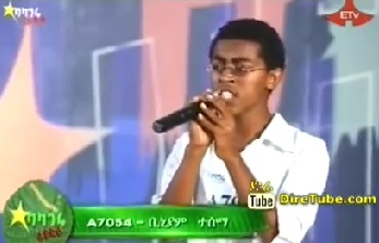 Biniam Tessema Vocal Contestant Hawassa City