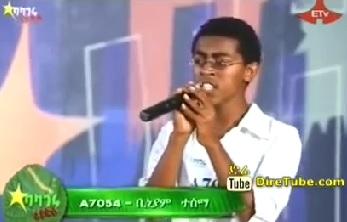 Biniam Tessema Vocal Contestant Hawassa City