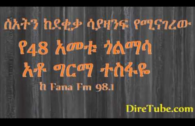 Fana 98.1 - Meet The Amazing Girma Tesfaye - The Human Clock