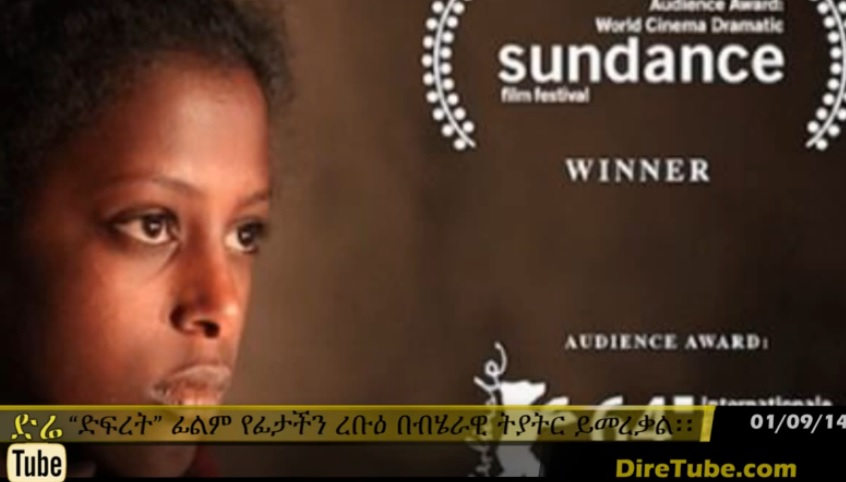 'Difret' Film to Premiere in Ethiopia on September