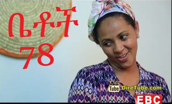 Ethiopian Comedy Series Betoch Part 78