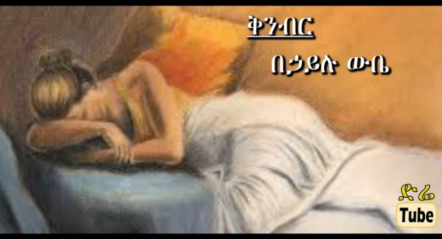 Easy Ways to Sleep Better (እንቅልፌን የሰረቃቹ)  - Wendimu Negash