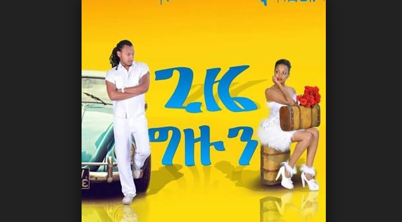 DireTube Cinema - Gize Gizune (ጊዜ ግዙን) [Watch Movie Online]