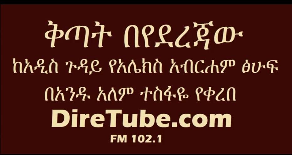 Kitat BeYederejaw - Written by Alex Abrham presented by Andualem Tesfaye