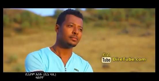 Zalyewa(ዛልየዋ) - [News Ethiopian Music Video 2014]