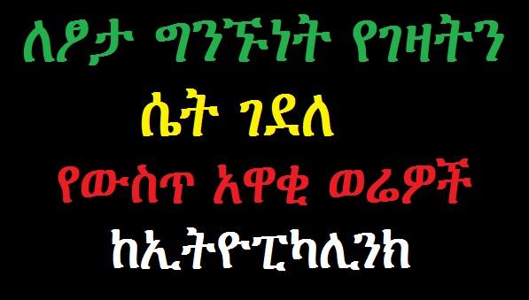 EthiopikaLink - The Latest Insider News Dec 23,2013