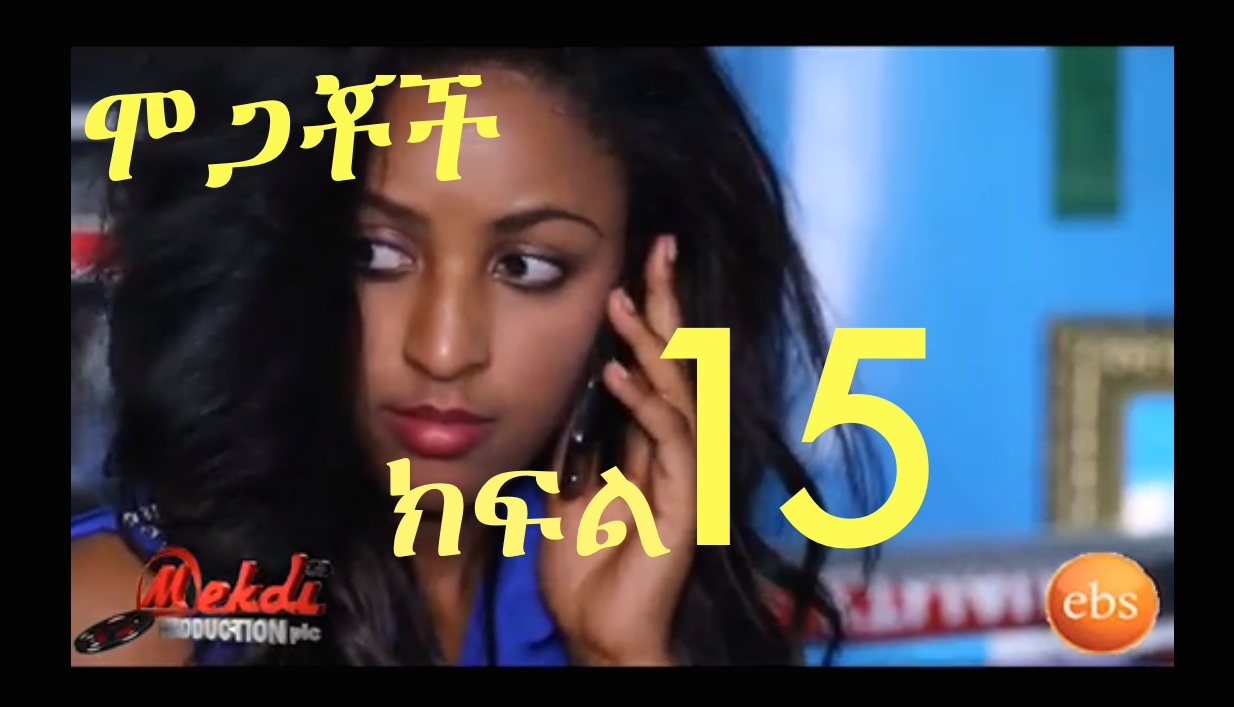 Mogachoch - EBS Latest Series Drama Mogachoch - S01E15 - Part 15