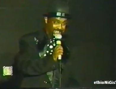Alebachew Teka - Funny - Ethiopian Comedy