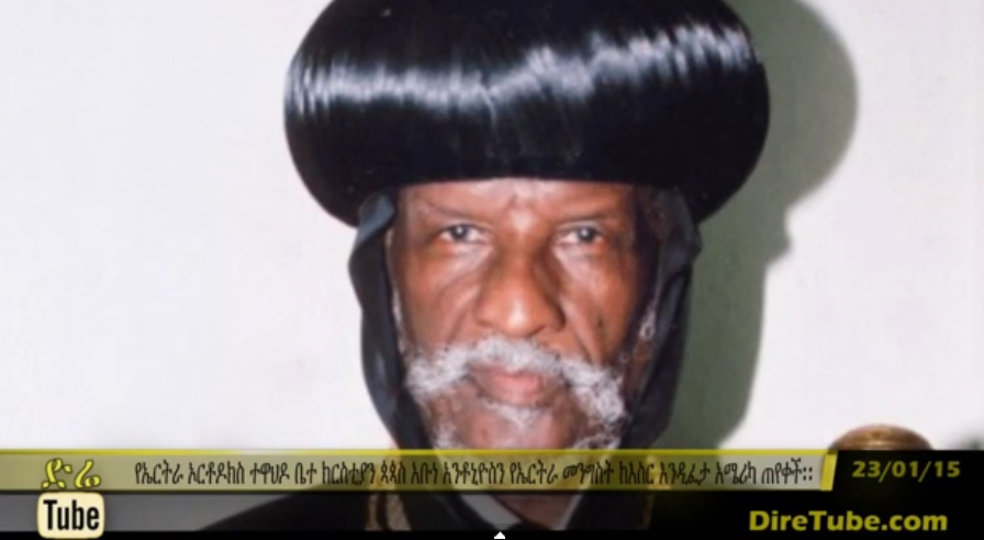 DireTube News - A renewed call for the release of Eritrean Patriarch, Abune Antonios
