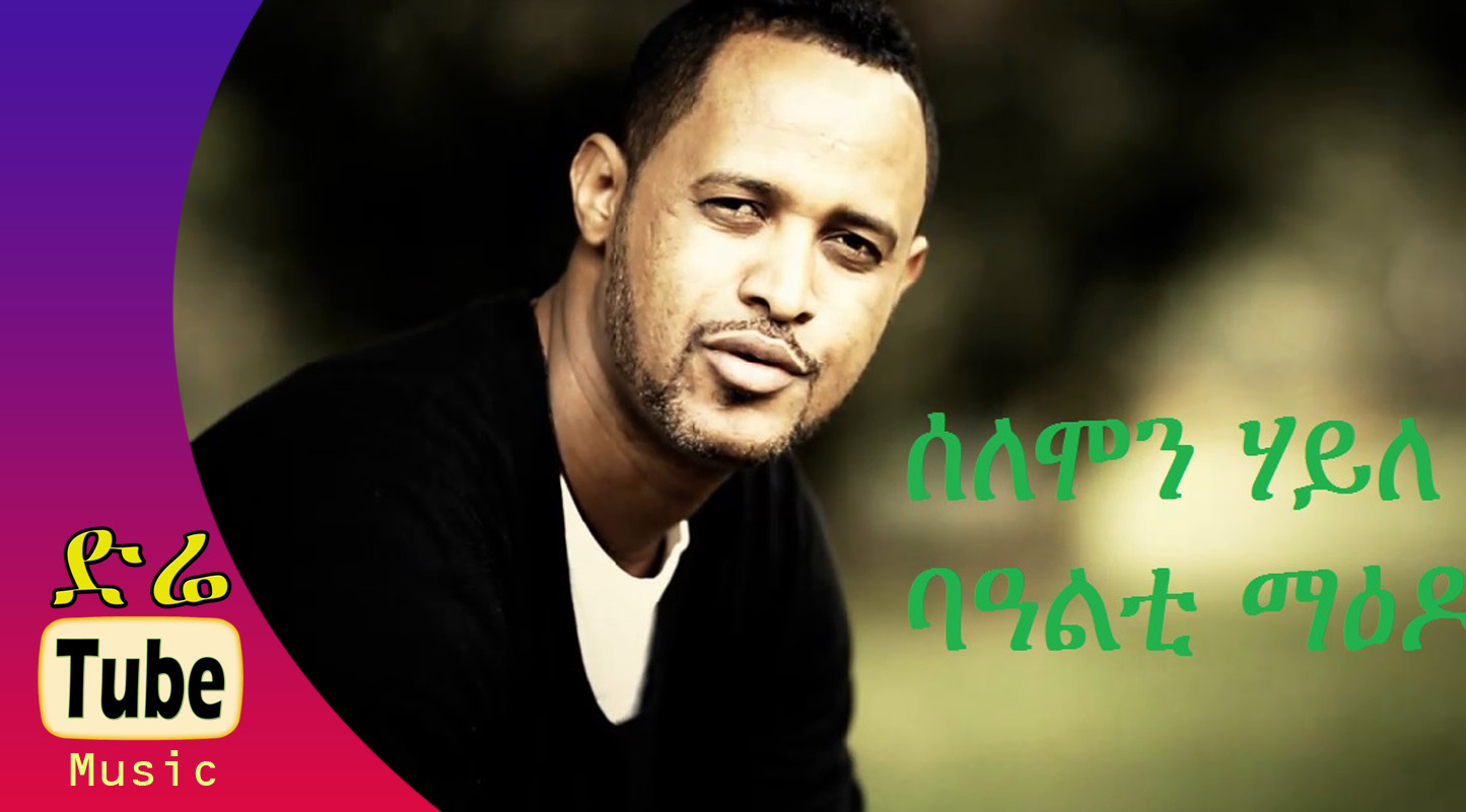 Solomon Haile - Bealti Mado [New! Tigrigna Music Video 2015]