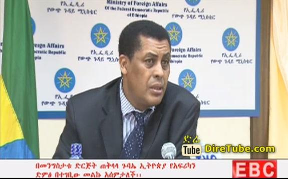 Ethiopian News - The Latest Amharic Evening News From EBC October 1, 2014