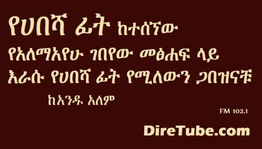Andualem Tesfaye - YeHabesha Fete (የሃበሻ ፊት) From Alemayehu Gebeyehu's Book