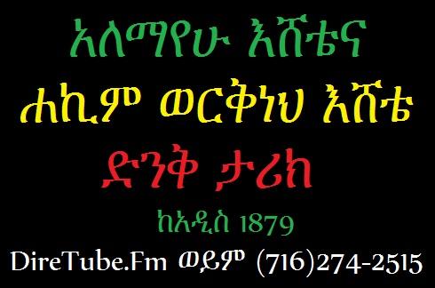 Addis 1879 - Amazing Stories of Celebrities - Alemayehu Eshete & Werkeneh Eshete