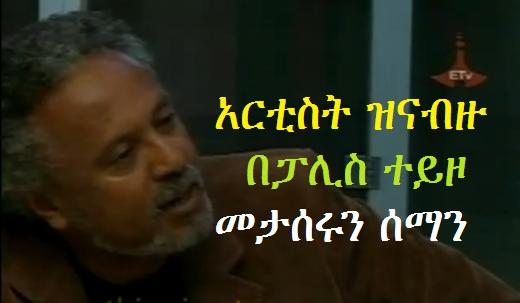 EthiopikaLink - Sewlesew Actor Zenabizu Arrested by Police