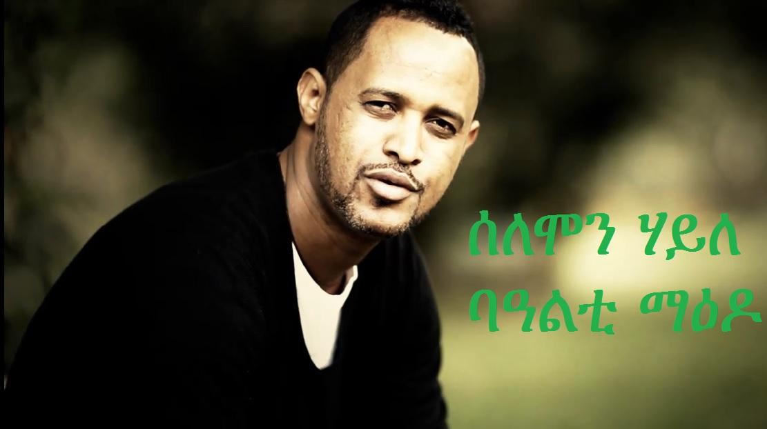 Solomon Haile - Bealti Mado (ባዓልቲ ማዕዶ)[New! Tigrigna Music Video 2015]