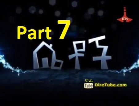 Betoch - Ethiopian Comedy Series ETV - Episode 7