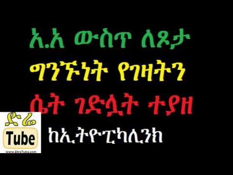 EthiopikaLink - Ethiopian Man held over prostitute murder in Addis