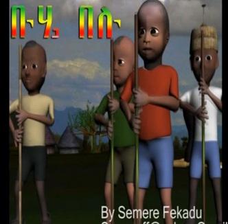 Happy Buhe - Ethiopian Kids Playing Buhe in 3D Animation