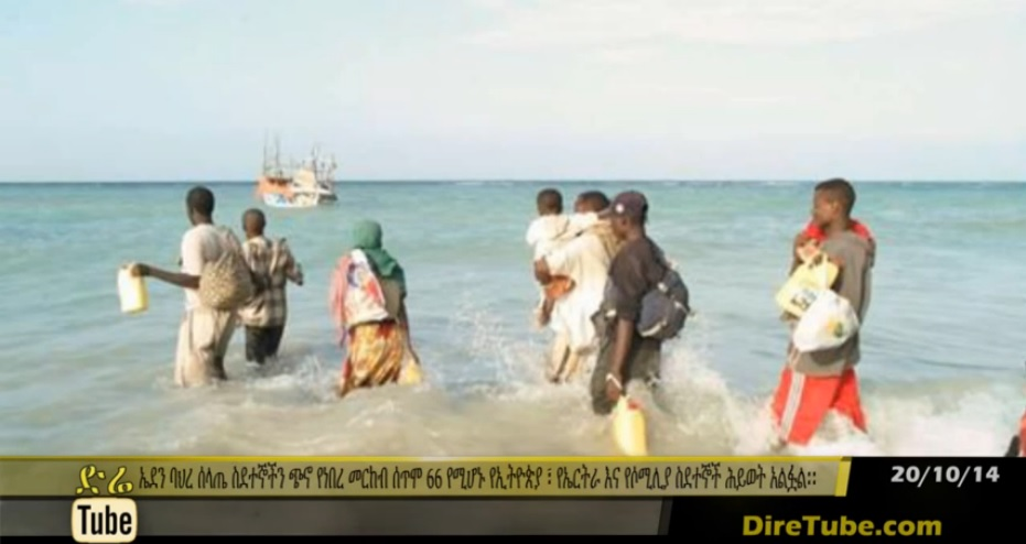 DireTube News - Gulf of Aden Boat Sinking Leaves 66 Dead Immigrants From Somalia, Eritrea And Ethiop