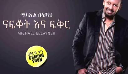 Michael Belayneh - Sewedesh [NEW! Song] Album in Store Now!