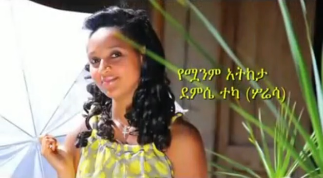 Demissie Teka - Yemuanim Atketa ( የሟንም አትከታ) - [Ethiopian Music Video 2015]