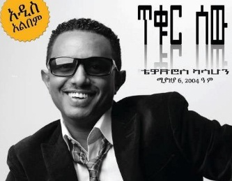 Teddy Afro - Des Yemil Sekay [NEW! Single 2012]