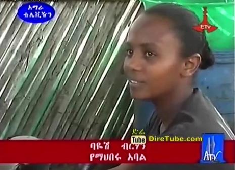 Amhara TV - The Visionary Youth of Amhara Region