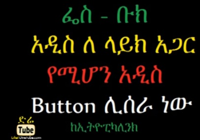 EthiopikaLink - Face Book Will Adding New Button