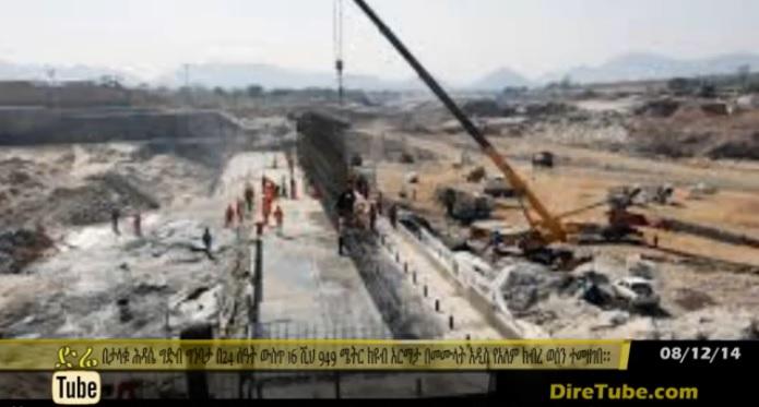 DireTube News - Ethiopia scored world record in biggest concrete pour at Renaissance Dam
