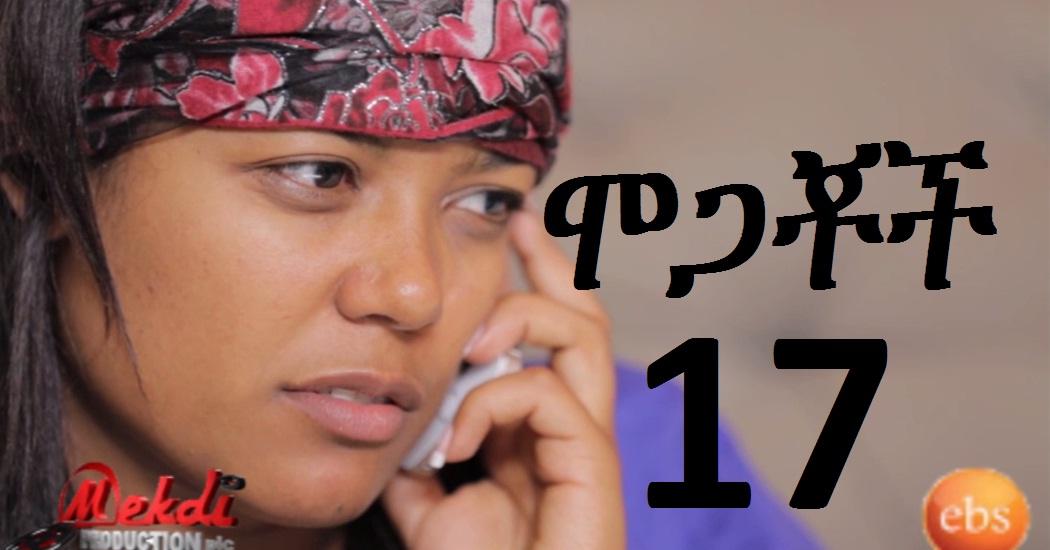 Mogachoch - EBS Latest Series Drama Mogachoch - S01E17 - Part 17