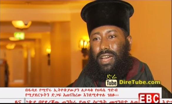Ethiopian News - The Latest Amharic Evening News From EBC October 4, 2014