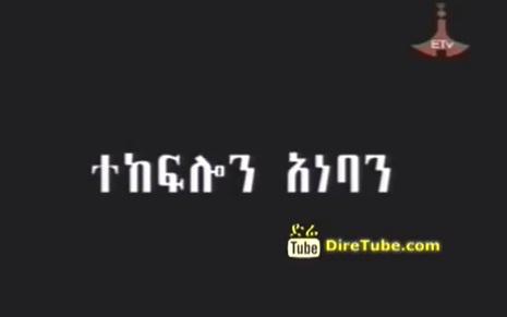 Tagel Saifu - Tekeflon Aneban [NEW! Poem]