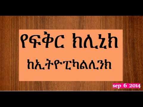 EthiopikaLink - What should i do? Love Clinic Sept 07, 2014