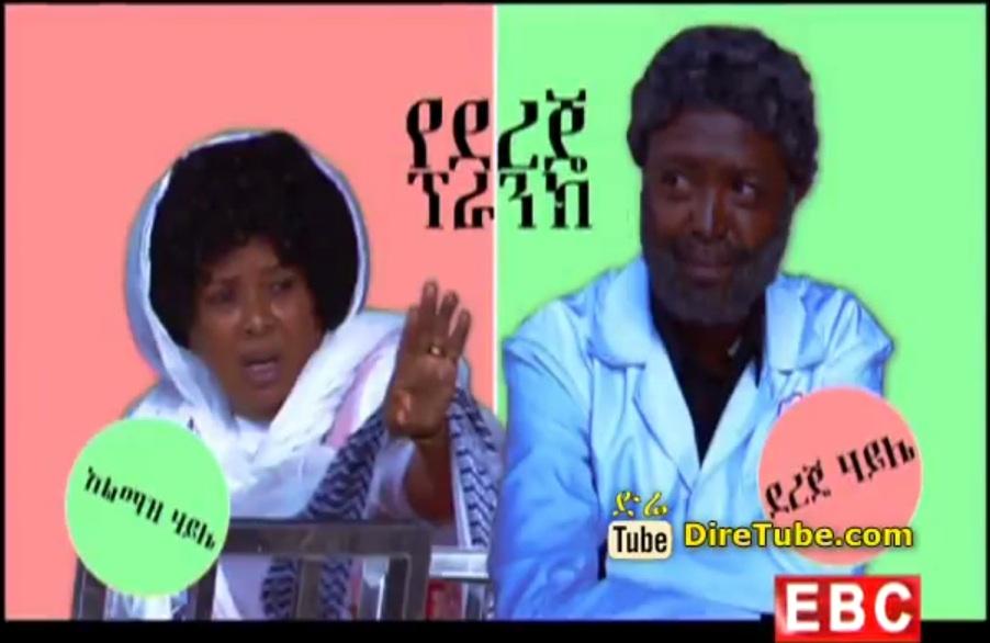 Dereje Prank - Comedian Dereje Haile Pranks Artist Almaz Haile - Very Funny