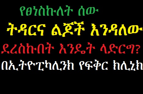 EthiopikaLink - I'm Pregnant From My Lover but He has Wife & Kids - What Shall I Do?