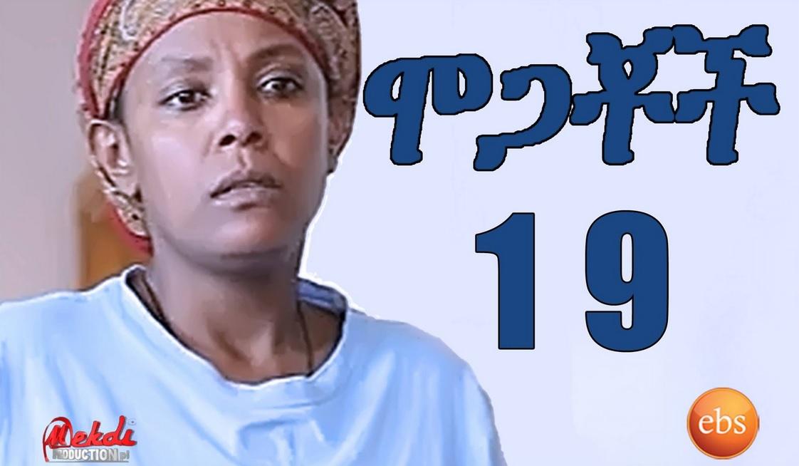 Mogachoch - EBS Latest Series Drama - S01E19 - Part 19
