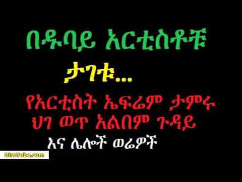 EthiopikaLink - Artist taken hostage in Dubai and Ephrem Tameru Album Issue
