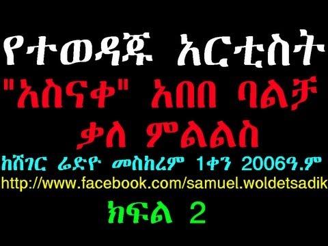 EthiopikaLink - Interesting Jokes About Ethiopian Football Federation