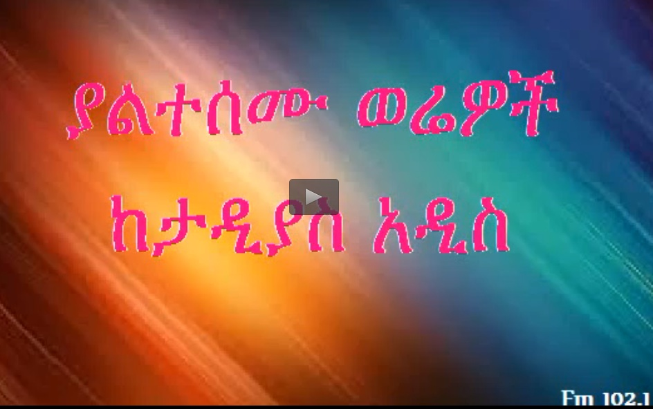 Tadias Addis - The Latest Celebrity News and Interview October 18, 2014