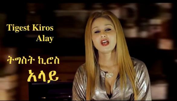 Tigist Kiros - Alay [NEW! Music Video]