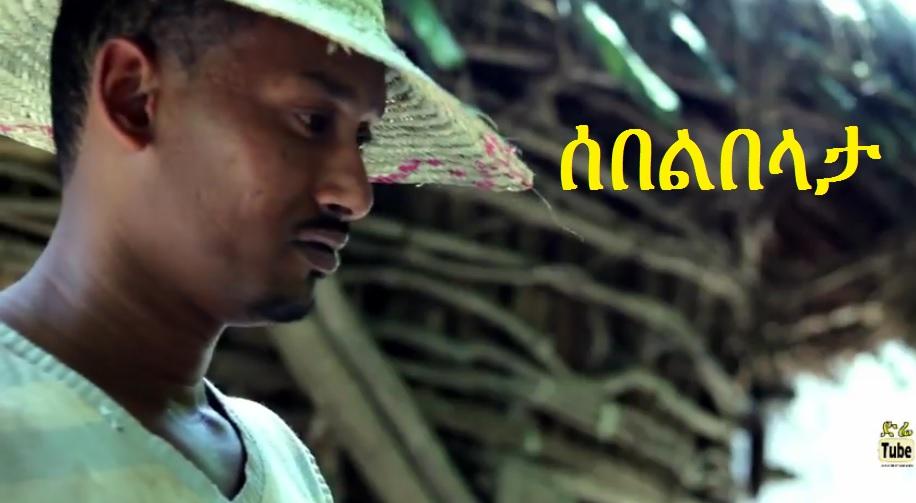 Biruk Befekadu - Sebelbelata (ሰበልበላታ) [NEW! Guragigna Music Video 2015]