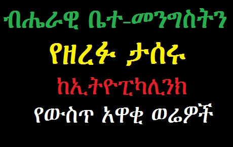 EthiopikaLink - National Palace Got Robbed & Other Insider News