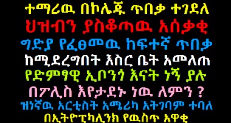 Ethiopikalink - The Latest The insider News of Ethiopikalink Saturday February 07, 2015