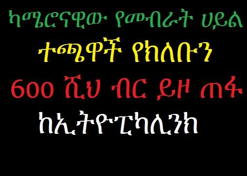 EthiopikaLink - Z Insider News
