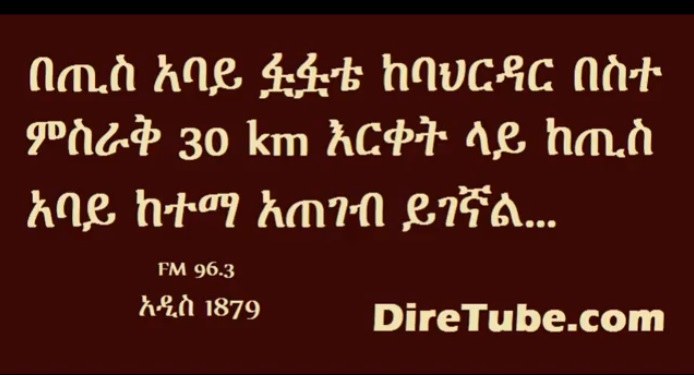 Addis 1879 - Tis Abay Fall of Ethiopia, Bahir Dar
