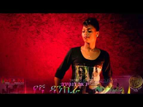 Amazing Dance - Watch the Entertaining Ethiopian Idol in Israel