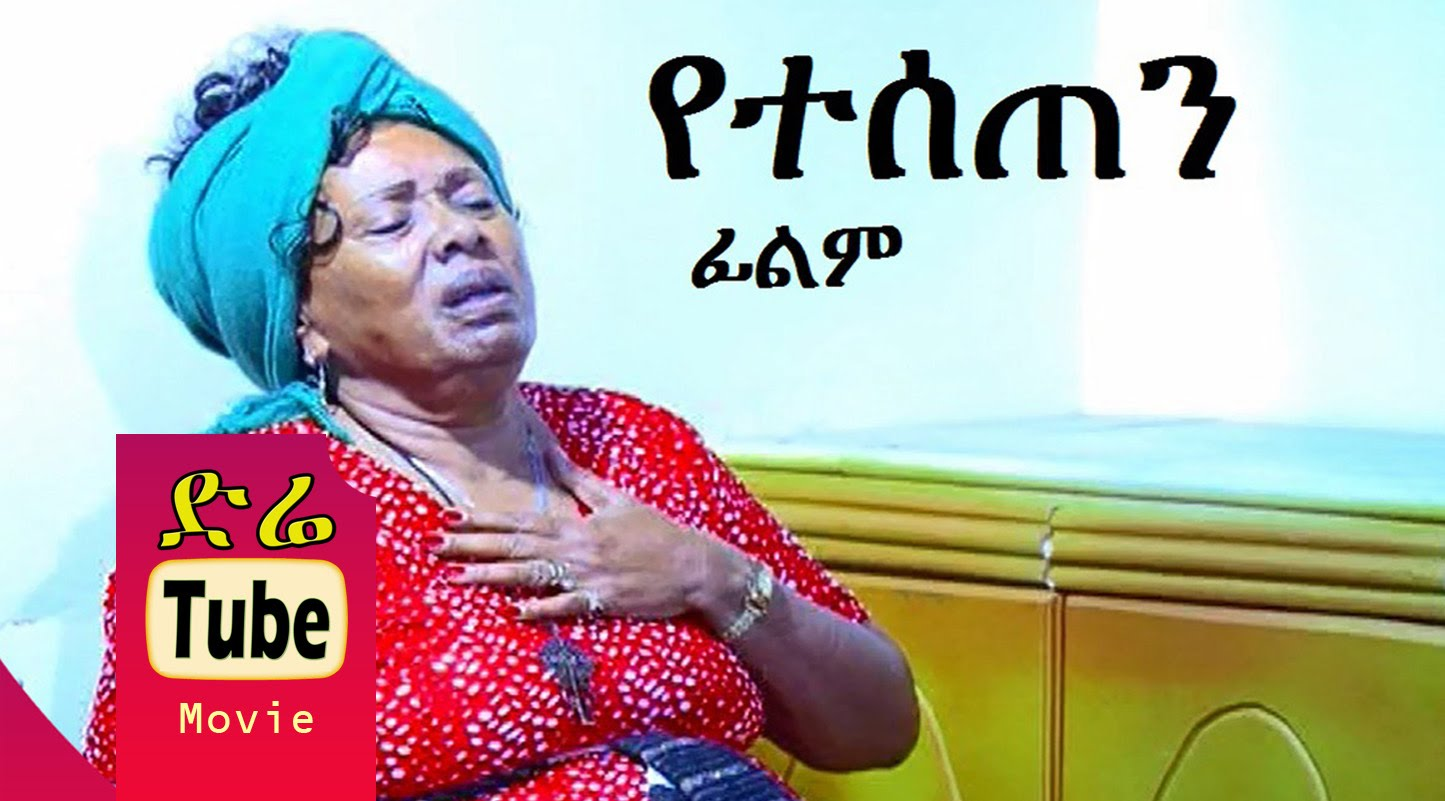 DireTube Cinema - Yeteseten [NEW! Ethiopian Movie 2015 on DireTube]