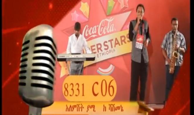 CocaCola Super Star - Alemeshete Yami - Top 10 Vocal Contestant
