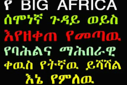 Sheger FM - Big Brother Africa's Crisis on Tradition and Culture